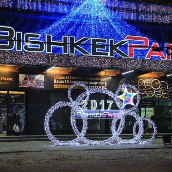 Bishkek Park Mall Inside