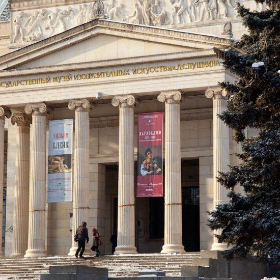 Pushkin State Museum of Fine Arts - Gate