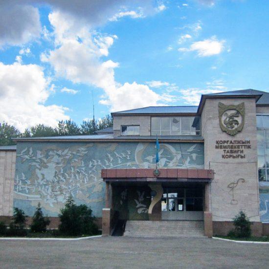 Korgalzhyn Nature Reserve Entrance