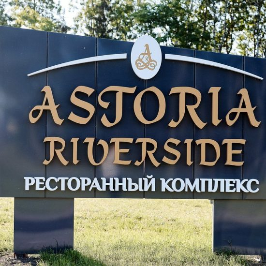 Astoria Riverside